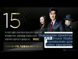 Банкир 5-6 серия / the banker (русские субтитры xvoice studio)