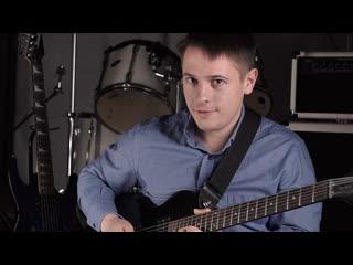 Преподаватель по гитаре Александр Головахин