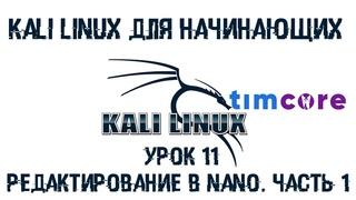 #11 Kali Linux для начинающих. Урок 11 - Редактирование файлов с помощью nano. Часть 1 | Timcore