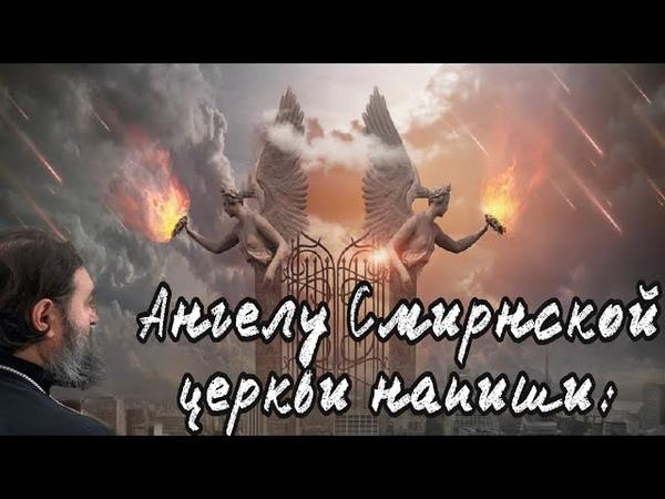 Апокалипсис Начало Протоиерей Андрей Ткачёв