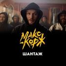 Обложка Шантаж - Макс Корж