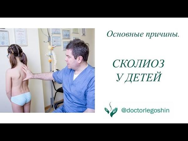 Причины сколиоза у детей. Остеопатия для детей. Детский остеопат о сколиозе