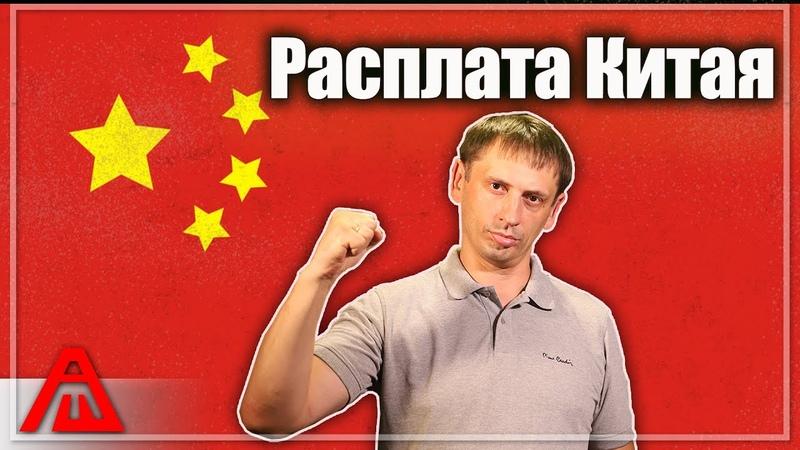 Расплата Китая за корону и короновирус   Aftershock.news