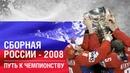 Сборная России - 2008 - Чудо Квебека ДримТим
