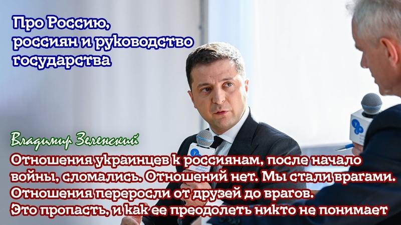 Зеленский про Россию Мы стали врагами Отношения переросли от друзей до врагов Это пропасть
