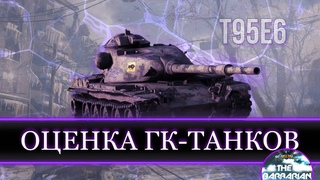 T95e6 I Оценка ГК-ТАНКОВ I WN8 5k+