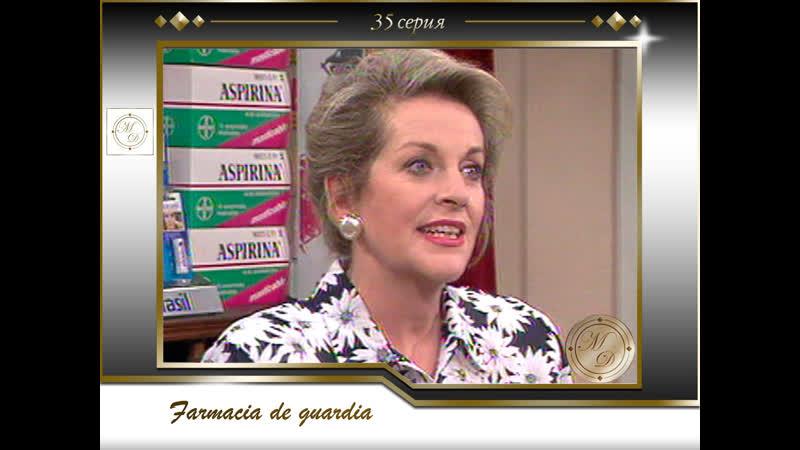 Farmacia de Guardia T1xCAP35 Дежурная аптека 35 серия