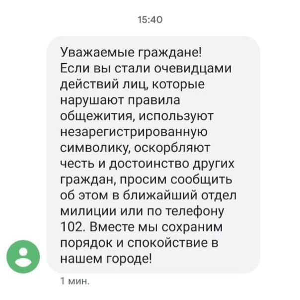 Это Минск, детка!
