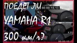 Сколько едет Yamaha r1llРазгон до 100
