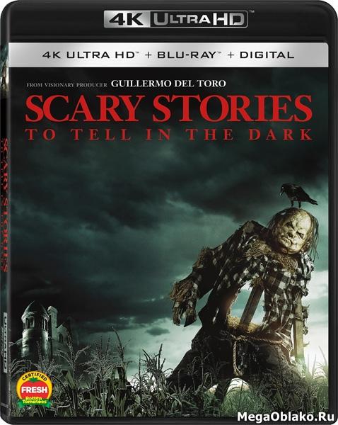 Страшные истории для рассказа в темноте / Scary Stories to Tell in the Dark (2019)   UltraHD 4K 2160p