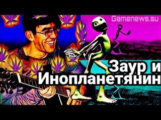 Заур Магомадов и танцующий инопланетянин мем(трава)трудно без плана.Караван из Ирана[Прикол]2020
