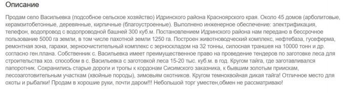Холопы, девки и конюшня: в Сибири на продажу выставили деревню с крестьянами, изображение №3