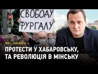 Іван Яковина: протести у Хабаровську, революція в Мінську та новий президент Польщі