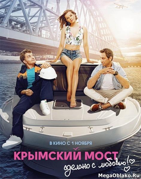 Крымский мост. Сделано с любовью! (2018/WEB-DL/WEB-DLRip)