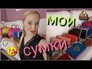 Мои сумки Furla, Ralph Lauren, Cromia, DKNY, JC, Patrizia Peppe, Zara,Coccinelle и другие