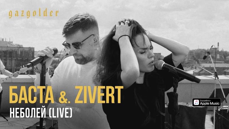 Баста Zivert неболей LIVE
