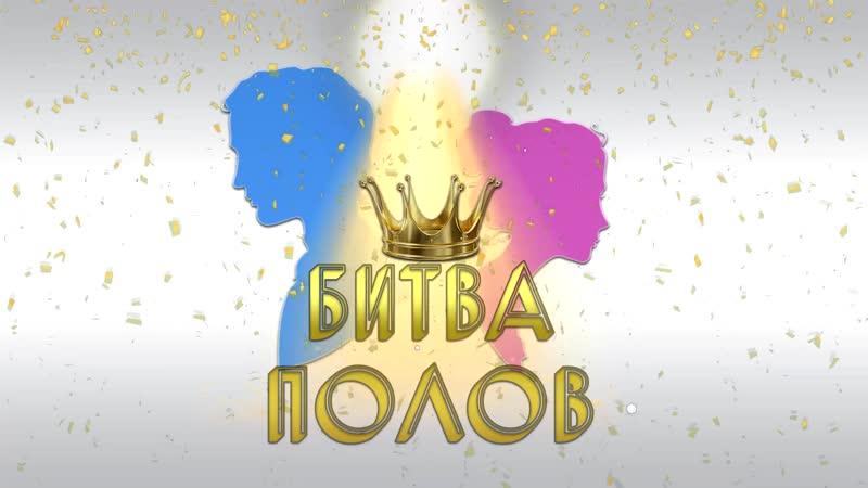 Битва полов Жемчужина КузГСХА 2020