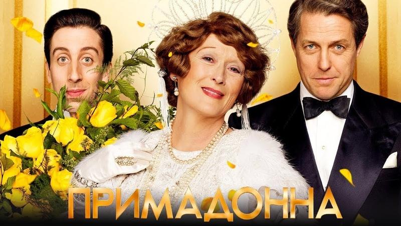 Примадонна фильм комедия 2016