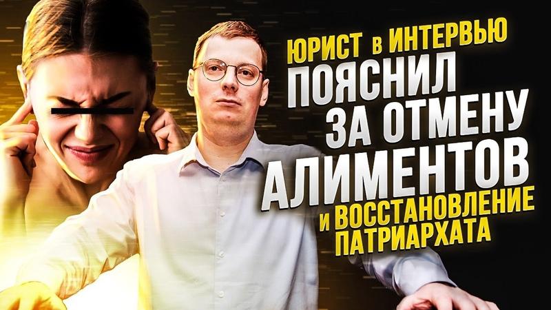 Об отмене алиментов и возвращении к патриархату Мужское движение