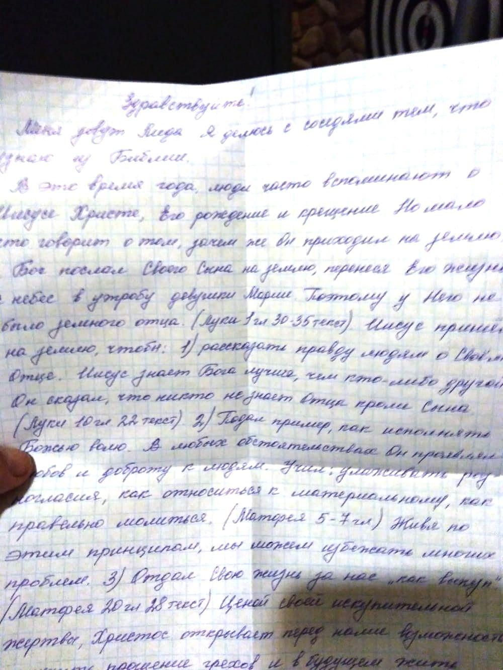 Жители Фрунзенского района Ярославля сообщают о подозрительных письмах религиозного содержания