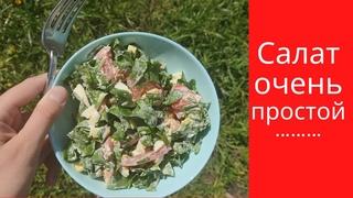 ЩАВЕЛЬ! Самый просто и вкусный салат! Никогда не доест!