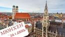 Лучший маршрут Мюнхен и его достопримечательности за 1 день старый город музей БМВ и т д