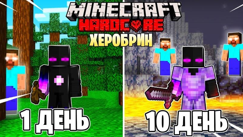 ✅ Майнкрафт но 10 Дней ХАРДКОР Выживания с ХЕРОБРИНОМ