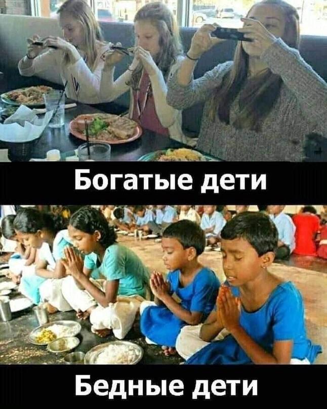 Бедные и богатые дети картинки
