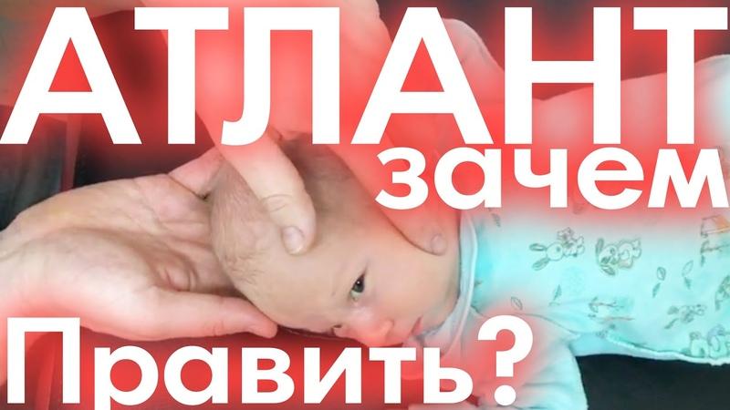 Зачем Править АТЛАНТ Доказательства Отзывы и Рекомендации Родовая травма шеи Коррекция АТЛАНТА