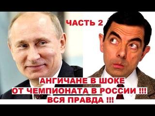 АНГЛИЧАНИН, МИФЫ О ЧМ по футболу в РОССИИ, ВСЯ ПРАВДА ! ( 2 ЧАСТЬ) ТАКОГО ОН НЕ ОЖИДАЛ !!!