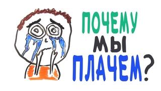 Почему мы плачем? [AsapSCIENCE]