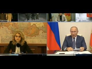 Президент Путин поручил с 7 декабря начать вакцинацию от коронавируса в России ()