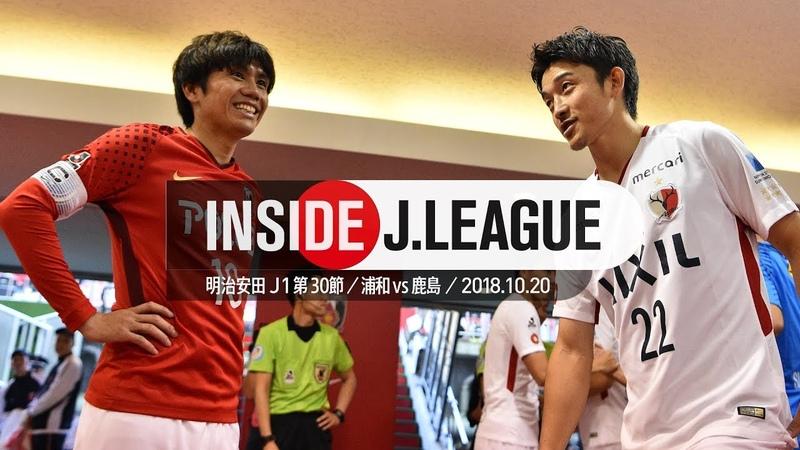 Inside 第30節 浦和レッズ 3 1 鹿島アントラーズ 2018年10月20日