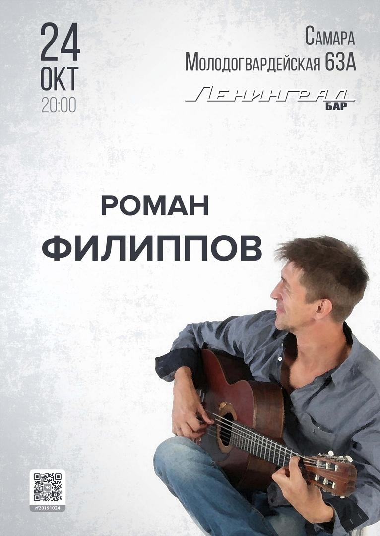 Афиша Самара 24.10 Роман Филиппов / Самара / Бар Ленинград