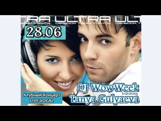 "Tanya Gulyaeva & DJ WowWeek в клубе ULTRA («Ультра»)  г. - ""Dance Collection"""