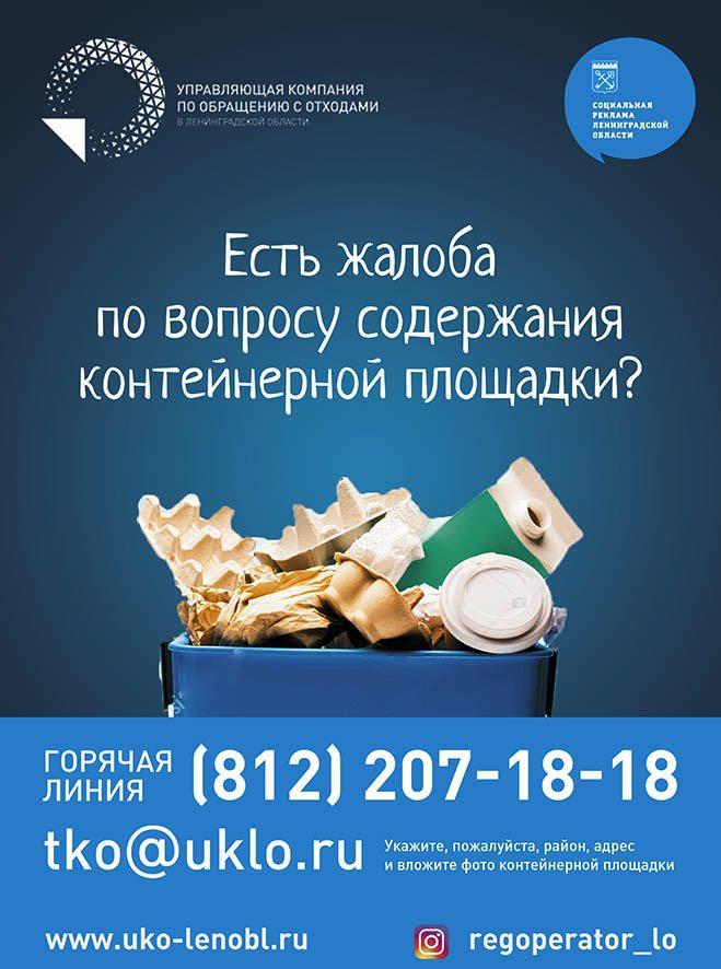 Жители Всеволожского района могут обратиться с жалобами по вопросам вывоза мусора и содержания контейнерных площадок на горячую линию Управляющей компании по обращению с отходами (812) 207-18-18.