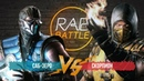 Рэп Баттл Скорпион vs Саб Зиро Последняя схватка