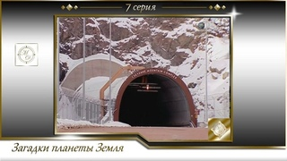 Загадки планеты Земля 7 серия Тайна горы Судного Дня / What on Earth S02E02 Secret of Doomsday Mountain (Discovery Chanel)