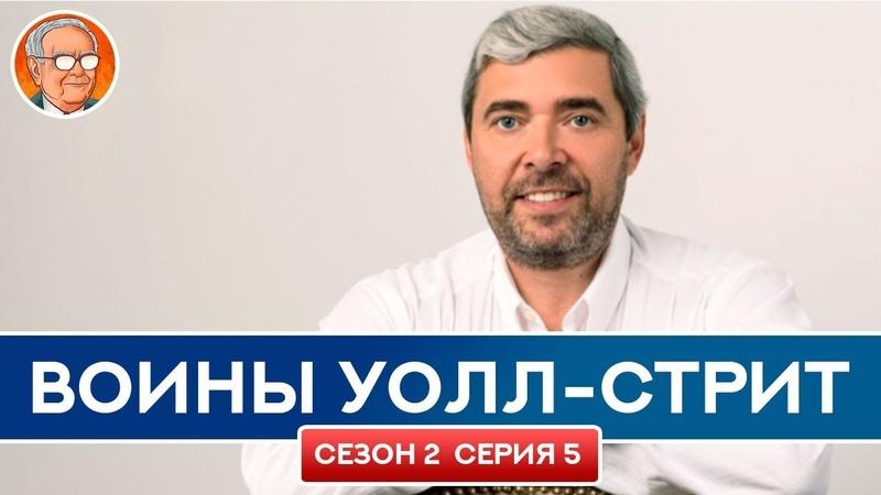 Воины Уолл Стрит 2 сезон 5 серия