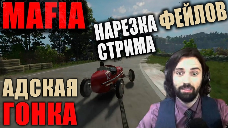 Мафия миссия Гонка Нарезка фэйлов на Хардкорной сложности Классический режим