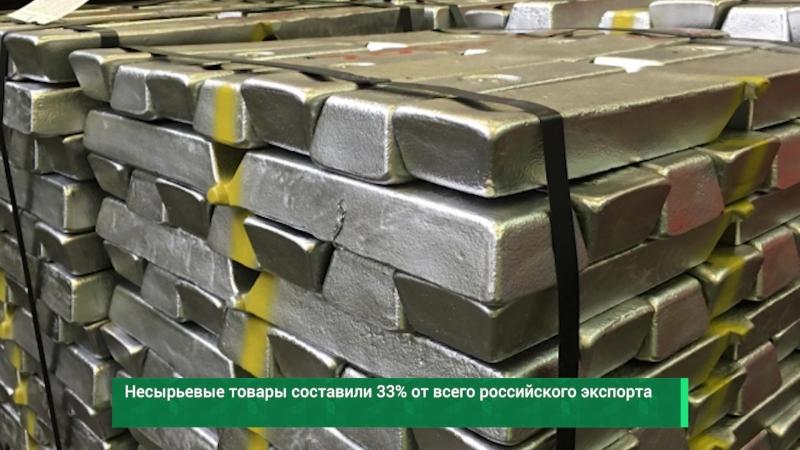 Несырьевые товары составили 33% от российского экспорта 9 августа Утро СОБЫТИЯ ДНЯ ФАН ТВ