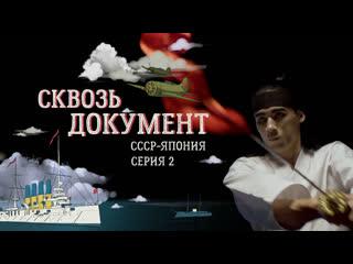 «Сквозь документ» — СССР-Япония (2 серия)