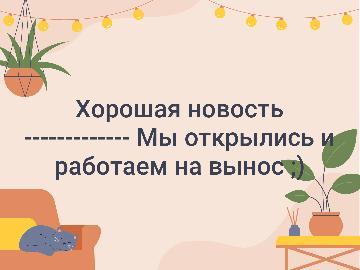 Кофейня «Шкаф» - Вконтакте