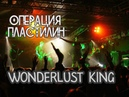 Операция Пластилин – Wonderlust King Gogol Bordello cover