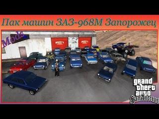Пак машин ЗАЗ-968М Запорожец для GTA SA