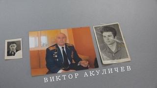 «PROкосмос. У истоков» Виктор Акуличев