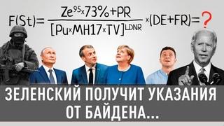 Зеленский потерял связь с реальностью! Эту власть ждет фиаско! - эксперты о мире на Донбассе