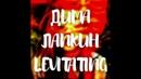 Дима Лапкин Dima Lapkin - Levitating Аудио/Audio