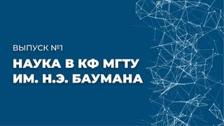 Наука в КФ МГТУ им. Н. Э. Баумана. Выпуск №1