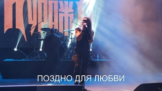ГРАН-КУРАЖЪ - Поздно для любви ()